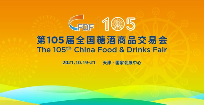 The 105th National Sugar and Alcohol Fair Investment Promotion Conference was held in Tianjin