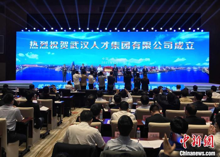 Wuhan accelerates the creation of a new era of innovative and entrepreneurial talents