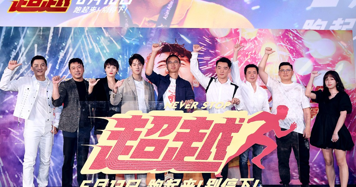 """The premiere of the movie """"Beyond"""" Zheng Kai as the producer for the first time bluntly said """"very nervous"""""""