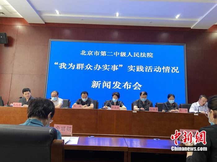 """Focus on """"Emergency, Worry and Hope"""" Issues Beijing No. 2 Intermediate Court promotes convenience measures"""
