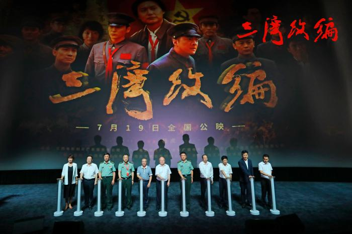 """The film """"Three Bays Adaptation"""" held its premiere in Beijing, scheduled for July 19"""