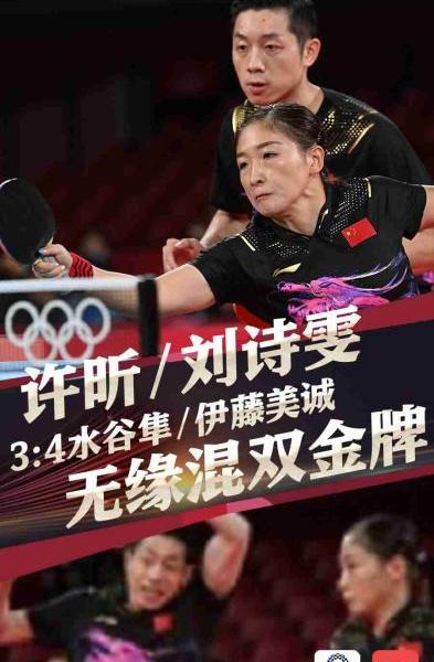 Encountered a reversal! Xu Xin/Liu Shiwen missed the Tokyo Olympics ping pong mixed doubles gold medal
