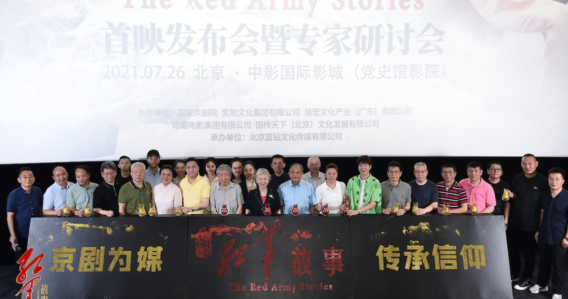 """The premiere of the Peking Opera film """"The Story of the Red Army"""" Traditional culture inherits the spirit of the Red Army"""