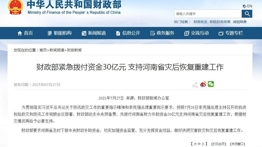 The Ministry of Finance urgently allocated 3 billion yuan to support the post-disaster recovery and reconstruction work in Henan Province