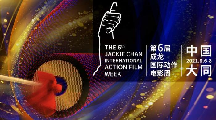 The 6th Jackie Chan International Action Film Week kicks off in August, Jackie Chan presents hero posts to Olympic athletes