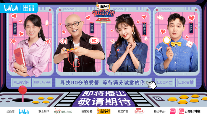 """Station B """"90 Dating Agency"""" will be launched, Meng Fei will serve as the host"""