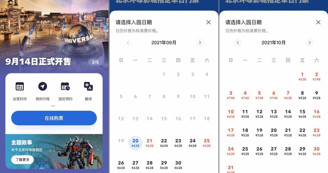 Tickets for Universal Studios Beijing are on sale! Tickets for Mid-Autumn Festival and National Day are over 600, so you can pay less with this method