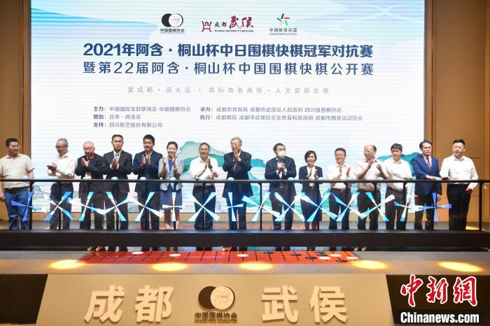 The 22nd Agan·Tongshan Cup China Go Express Open in Chengdu