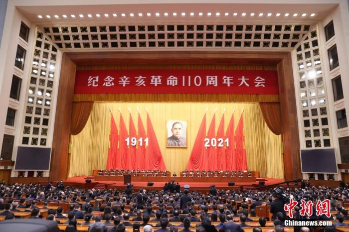 The 110th anniversary congress commemorating the 1911 Revolution was held in Beijing. Xi Jinping delivered an important speech.