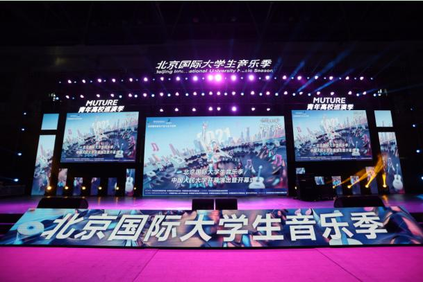 The Beijing International Music season for college students was launched and its first stop was at Renmin University