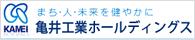 亀井工業ホールディングス株式会社