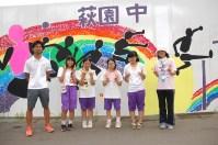 萩園中学校