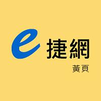e捷網黃頁設計行銷   雅和室內設計.網址https://www.equick.com.tw/yellowpage/coinfo-居家生活-室內規劃設計-14282