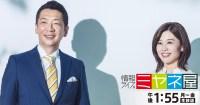 情報ライブ ミヤネ屋|読売テレビ