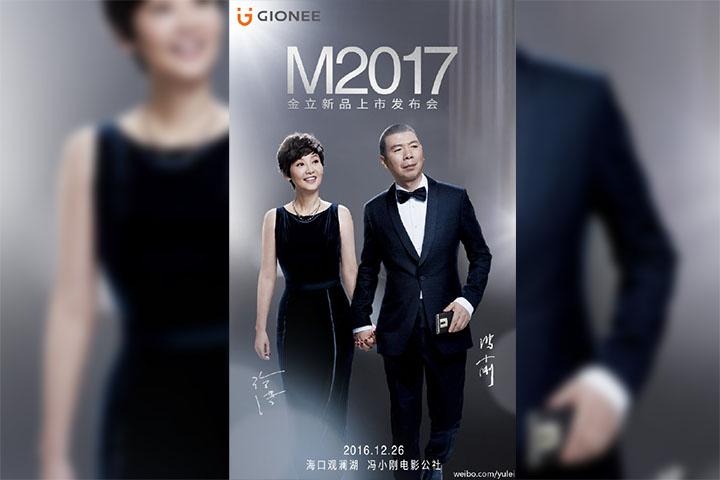 gionee-m2017-invite