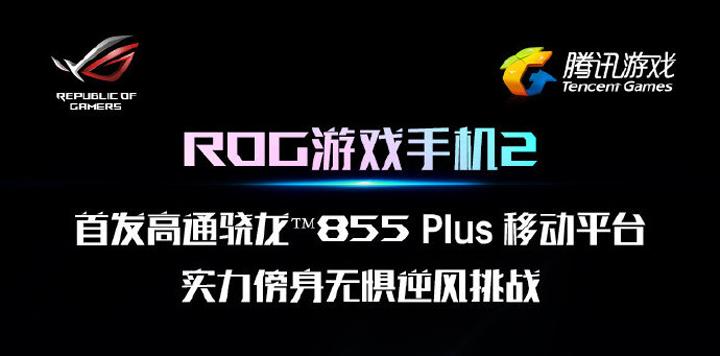 ASUS ROG Phone 2 to sport Snapdragon 855+ - YugaTech