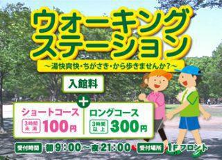 walking-station_001