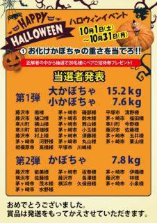 ハロウィン かぼちゃ重さ当て当選者発表