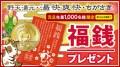 【新年】福銭プレゼント