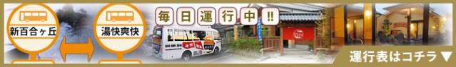 新百合ヶ丘駅←→湯快爽快くりひら