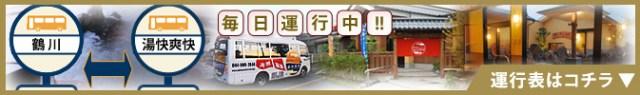 鶴川駅←→湯快爽快くりひら