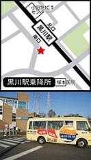 黒川駅南口乗降所