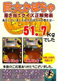 巨大かぼちゃ重さ当てクイズ 正解発表!