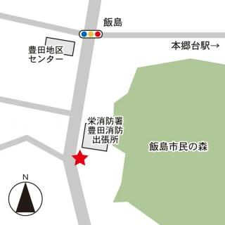 栄消防署豊田出張所付近