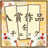index-senryu-top_101
