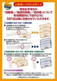 回数券と招待券の交換について