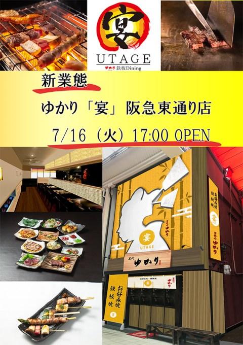 「宴」阪急東通り店
