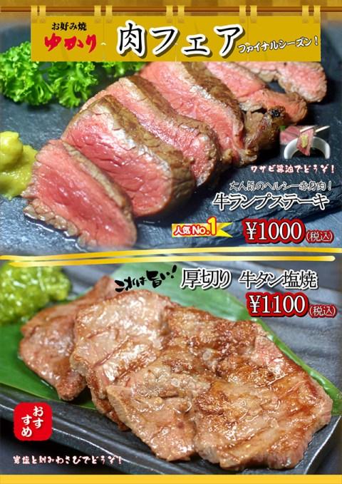 肉フェア ファイナルシーズン