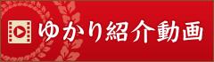 ゆかり紹介動画