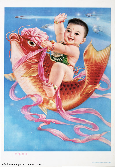 Happiness and abundance Xingfu youyu (幸福有余)