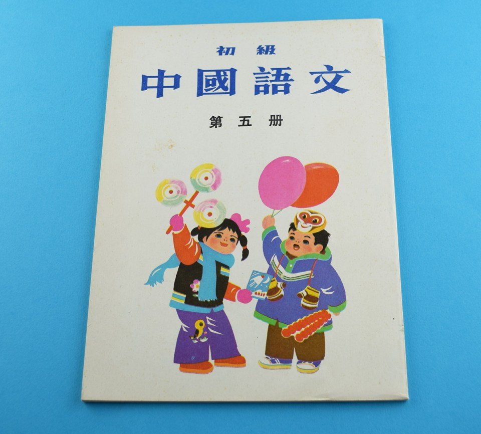 YUK FUN blog - Elementary Chinese book 5