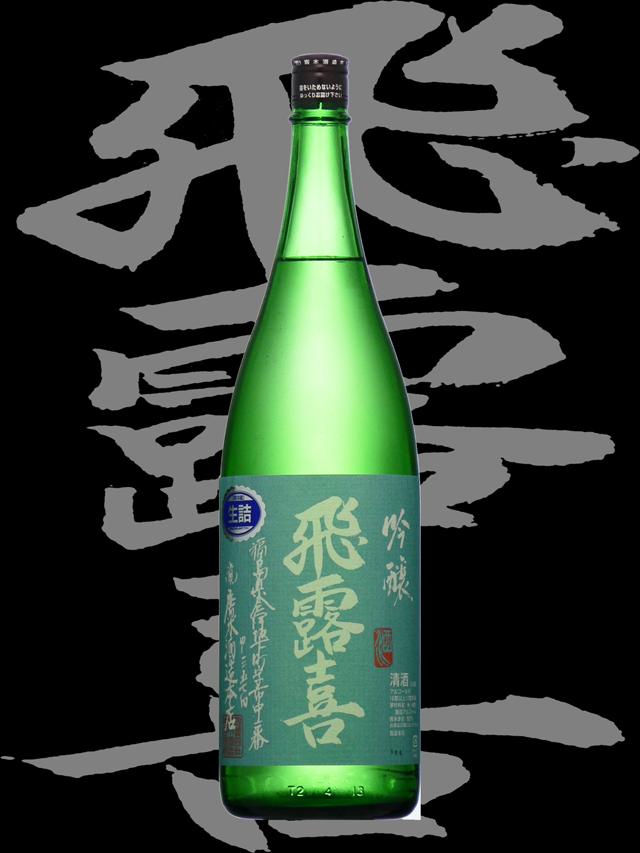 飛露喜(ひろき)「吟醸」生詰