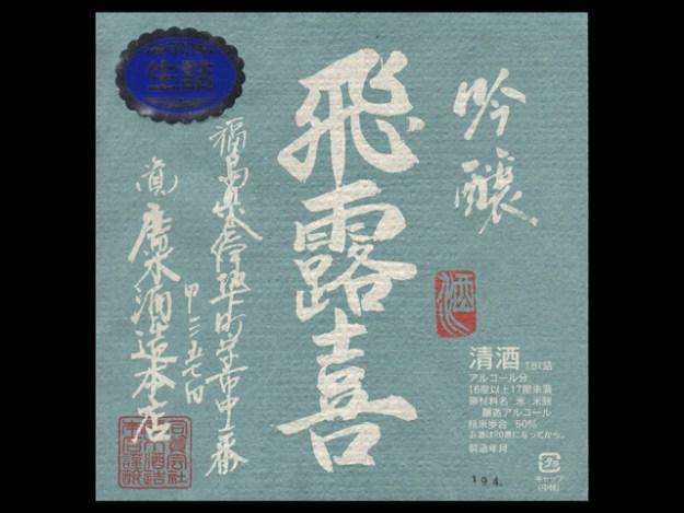 飛露喜(ひろき)「吟醸」生詰ラベル