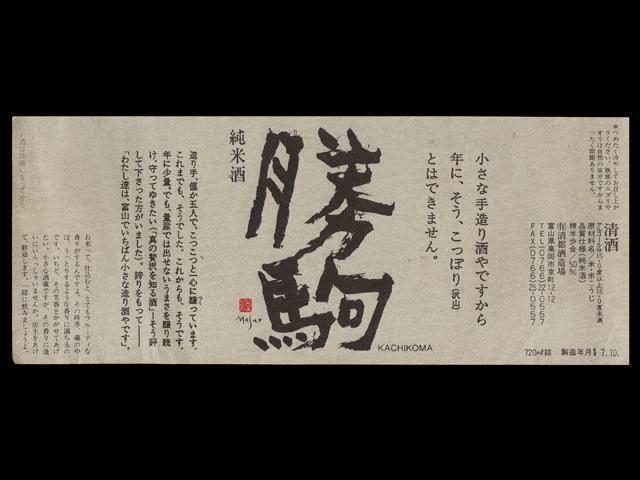 勝駒(かちこま)「純米」ラベル