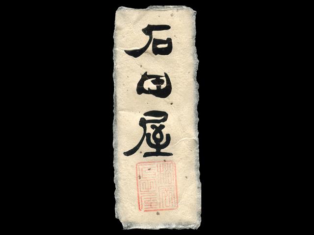 黒龍(こくりゅう)「純米大吟醸」石田屋ラベル