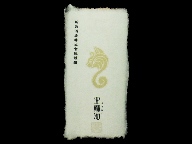 新政(あらまさ)「純米」亜麻猫(アマネコ)ラベル