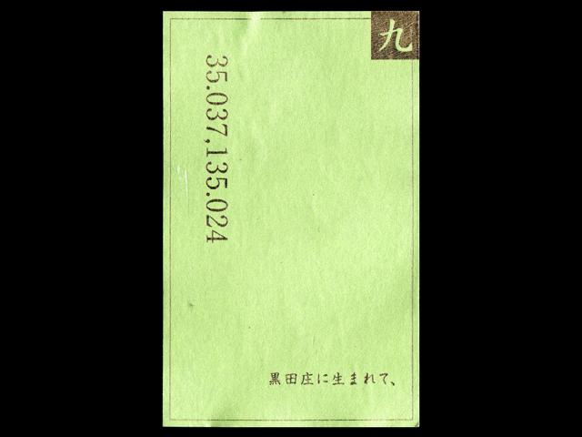 醸し人九平次(かもしびとくへいじ)「純米大吟醸」黒田庄に生まれて、ラベル