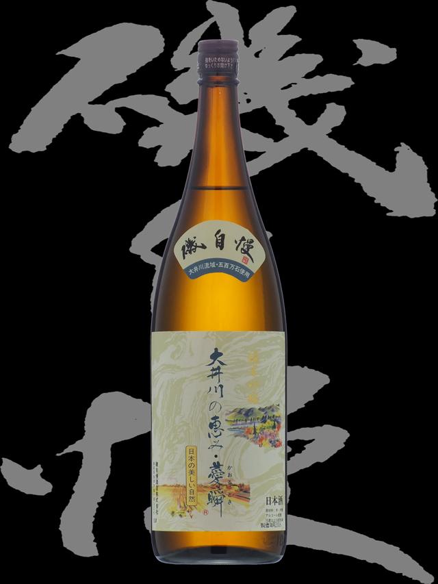 磯自慢(いそじまん)「純米吟醸」大井川の恵み・薆瞬(かおるとき)