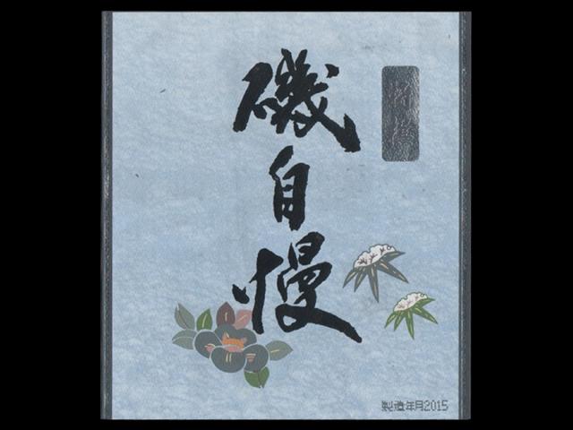 磯自慢(いそじまん)「特別本醸造」特撰山田錦ラベル