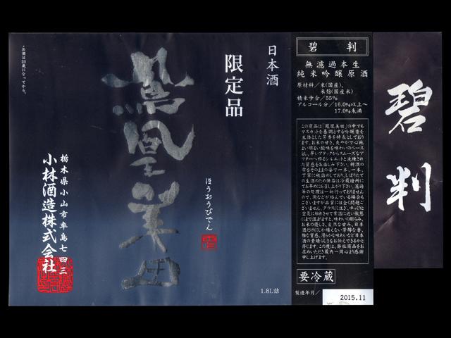 鳳凰美田(ほうおうびでん)「純米吟醸」碧判ラベル