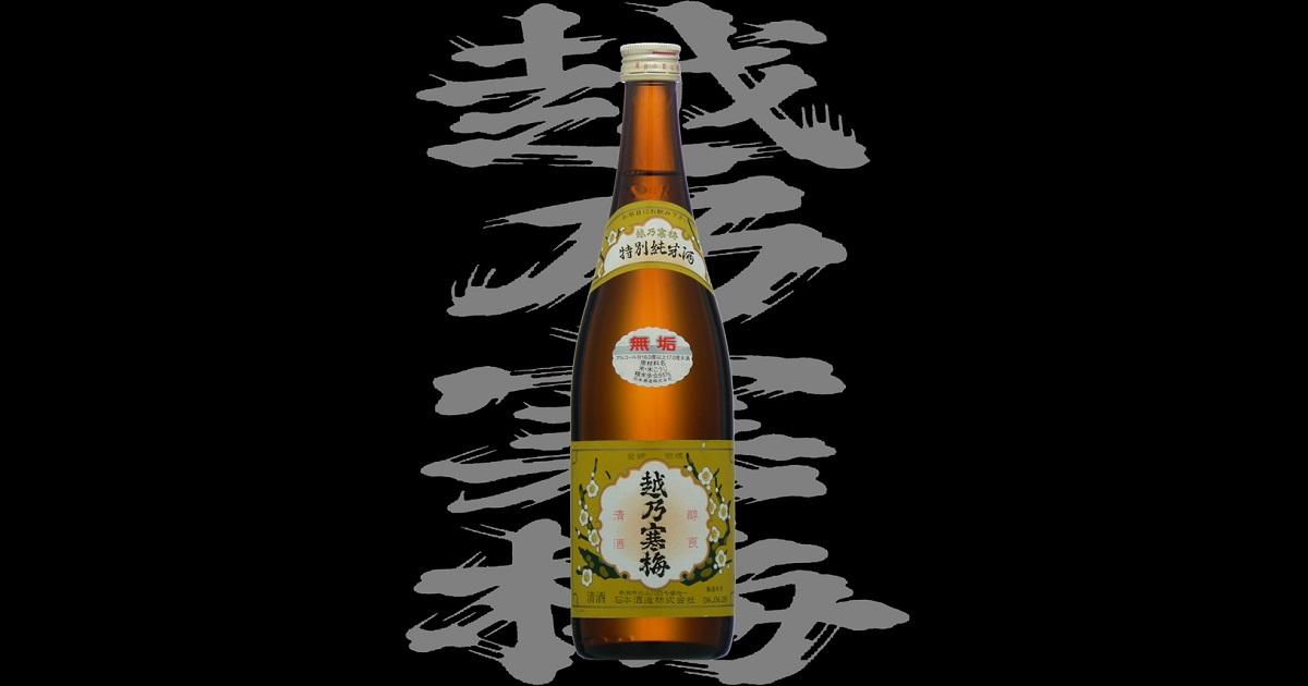 越乃寒梅(こしのかんばい)「特別純米」無垢