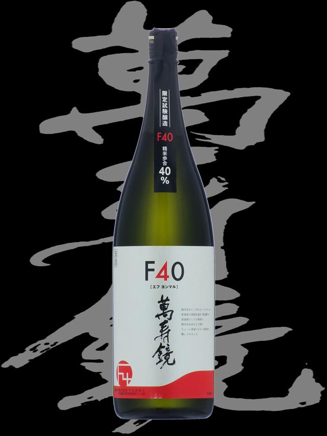 萬寿鏡(ますかがみ)「普通酒」F40(エフヨンマル)
