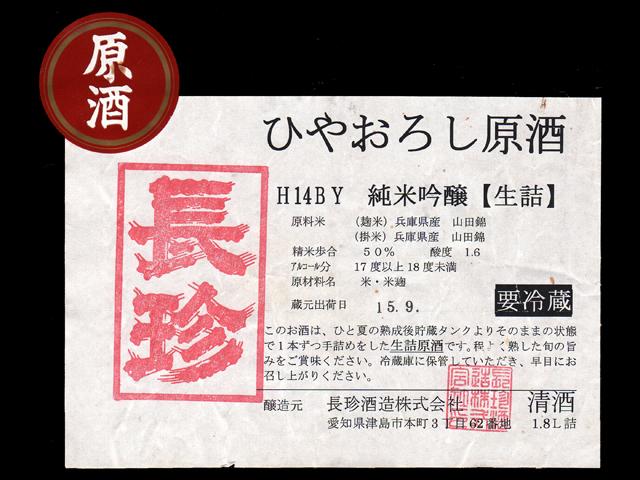 長珍(ちょうちん)「純米吟醸」ひやおろし原酒生詰ラベル