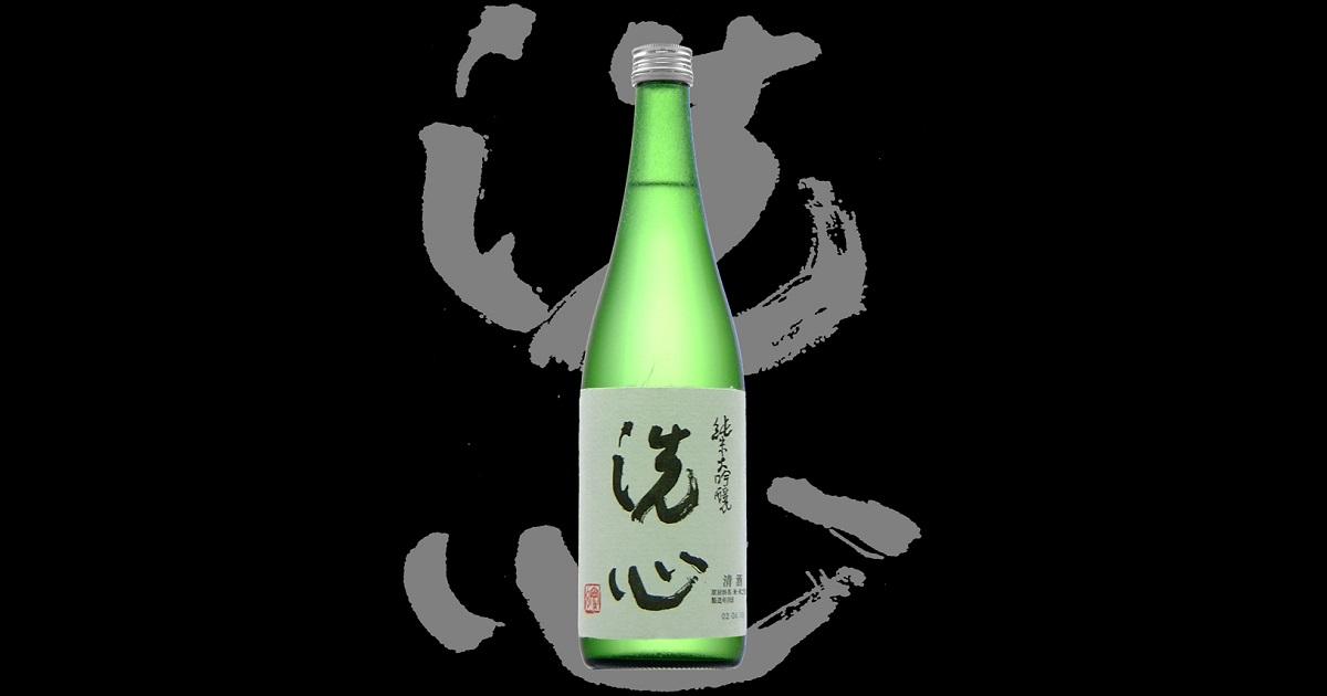 洗心(せんしん)「純米大吟醸」