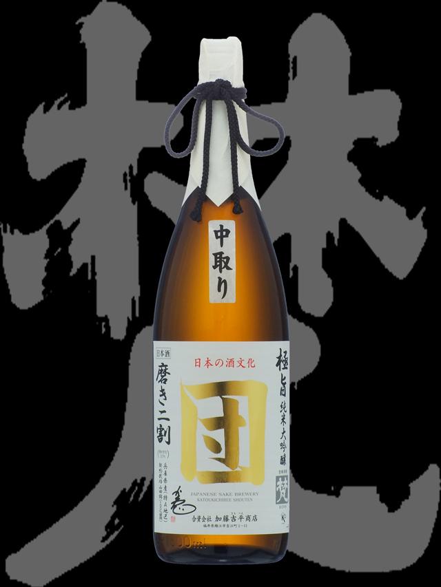 梵(ぼん)「純米大吟醸」団