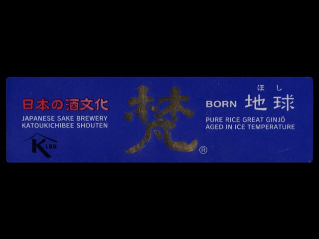 梵(ぼん)「純米大吟醸」地球(ほし)ラベル